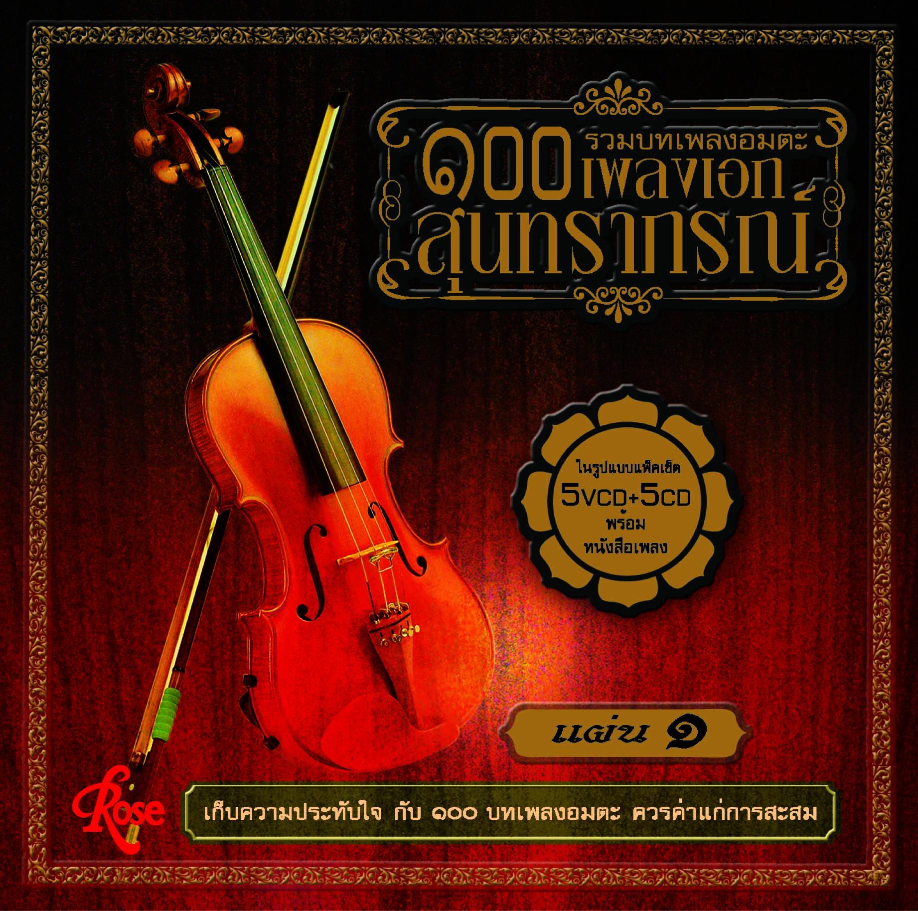 100 เพลงเอกสุนทราภรณ์ วีซีดี และซีดี