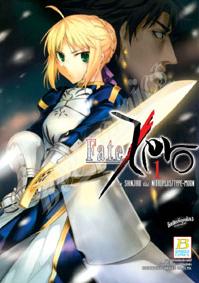FATE/ZERO เล่ม 1