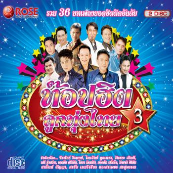 CD 36 เพลง ท๊อปฮิตลูกทุ่งไทย 3