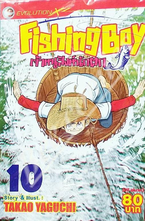 Fishing Boy เจ้าหนูสิงห์นักตก เล่ม 10 สินค้าเข้าร้านวันศุกร์ที่ 10/2/60