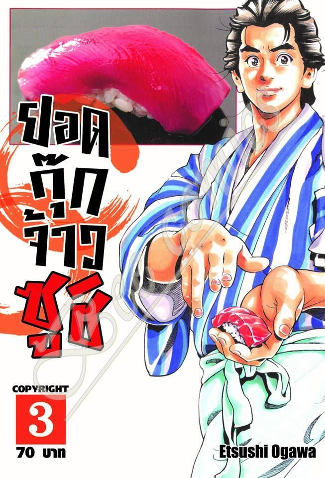 ยอดกุ๊กจ้าวซูชิ เล่ม 3 สินค้าเข้าร้านวันศุกร์ที่ 19/1/61