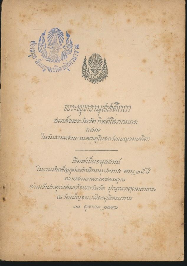 พระพุทธานุสสติกถา สมเด็จพระวันรัต กิตติโสภณเถระ แสดงในวันธรรมสวนะ ณ พระอุโบสถวัดเบญจมบพิตร