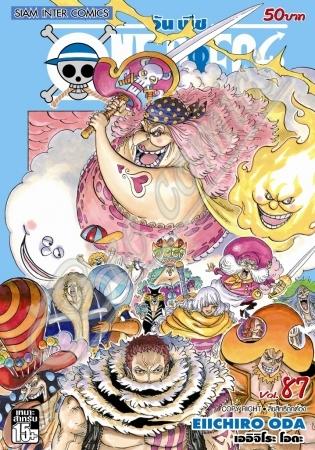 One Piece วันพีซ เล่ม 87 สินค้าเข้าร้านวันศุกร์ที่ 16/3/61