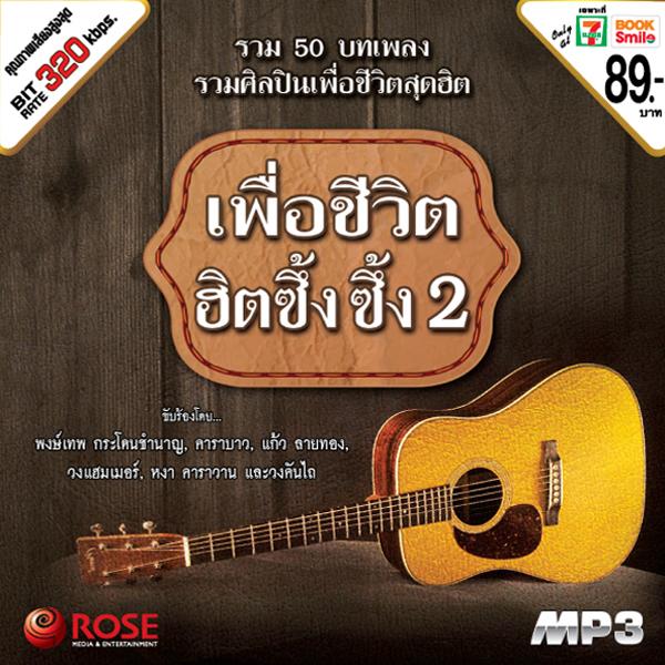 MP3 50 เพลง เพื่อชีวิตฮิตซึ้งซึ้ง 2