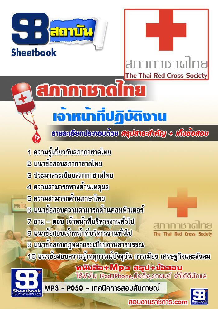 [[NEW]]แนวข้อสอบเจ้าหน้าที่ปฏิบัติงาน สภากาชาดไทย