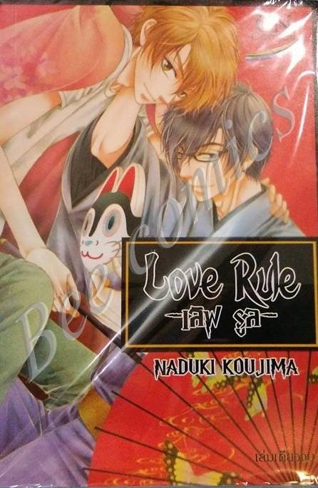 Love Rule เลิฟ รูล สินค้าเข้าร้าน 8/4/59