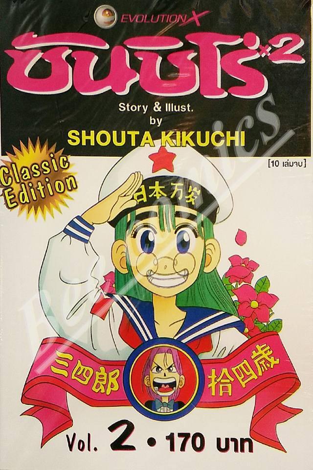 ซันชิโร่x2 Classic Edition เล่ม 1 สินค้าเข้าร้านวันเสาร์ที่ 6/5/60