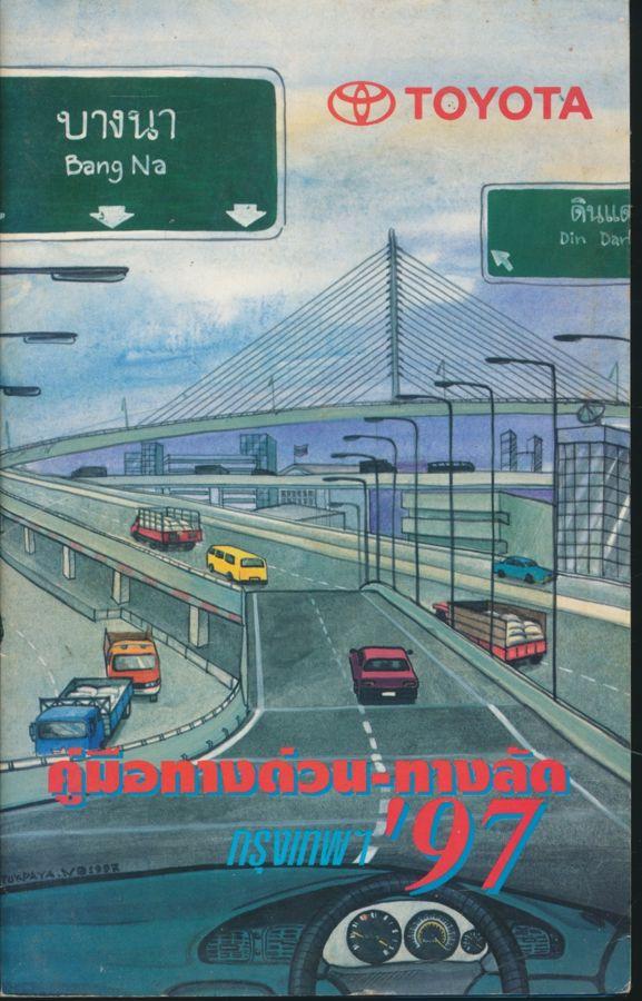 คู่มือทางด่วน-ทางลัด กรุงเทพฯ'97