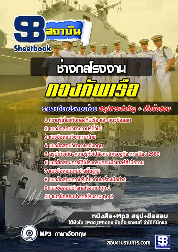 แนวข้อสอบ สาขาช่างกลโรงงาน กองทัพเรือ (ปวช)