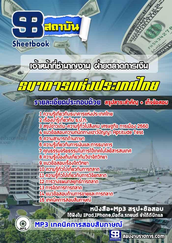 แนวข้อสอบ เจ้าหน้าที่ชำนาญงาน ฝ่ายตลาดการเงิน ธนาคารแห่งประเทศไทย NEW