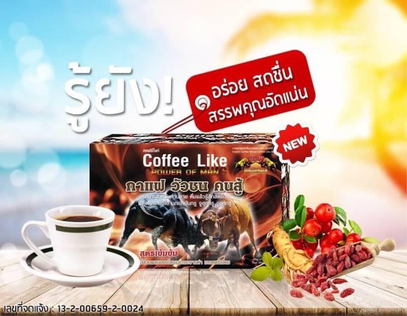 กาแฟ วัวชน คนสู้ coffee like ของแท้💯 เพิ่มพลังให้ท่านชาย 10ซอง