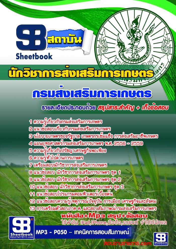 แนวข้อสอบ นักวิชาการส่งเสริมการเกษตร กรมส่งเสริมการเกษตร NEW
