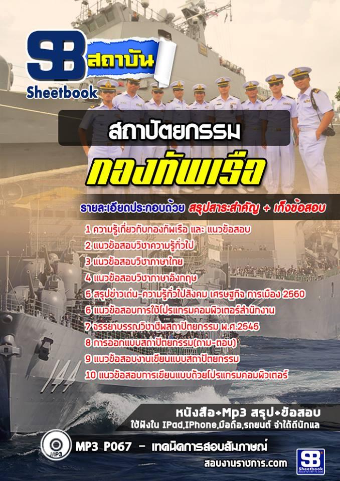 แนวข้อสอบ สาขาสถาปัตยกรรม กองทัพเรือ ((ปวช))