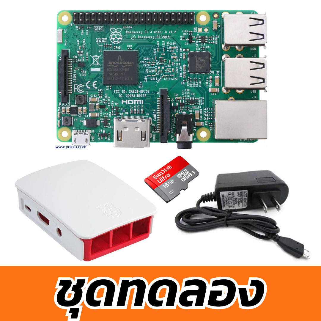 ชุด Set Raspberry Pi 3 Model B Starter Kit (board+case+adapter+micro sd card)