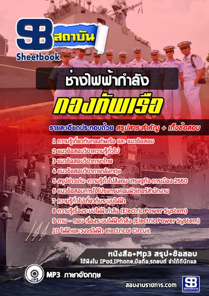 UPDATE#ไฟล์/หนังสือ/ สาขาช่างไฟฟ้ากำลัง กองทัพเรือ 2560