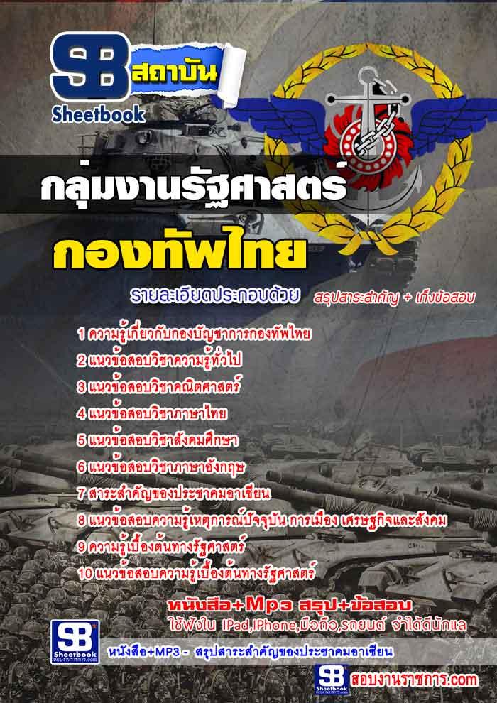 แนวข้อสอบ กลุ่มงานรัฐศาสตร์ กองบัญชาการกองทัพไทย new
