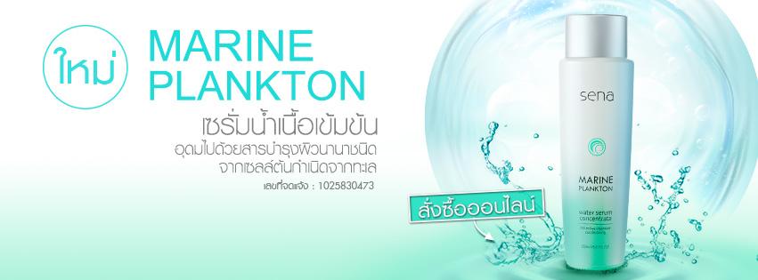 SENA MARINE PLANKTON เซน่ามารีนแพลงก์ตอน น้ำตบเซรั่มจากเกาหลี ผิวหน้าขาวกระจางใส