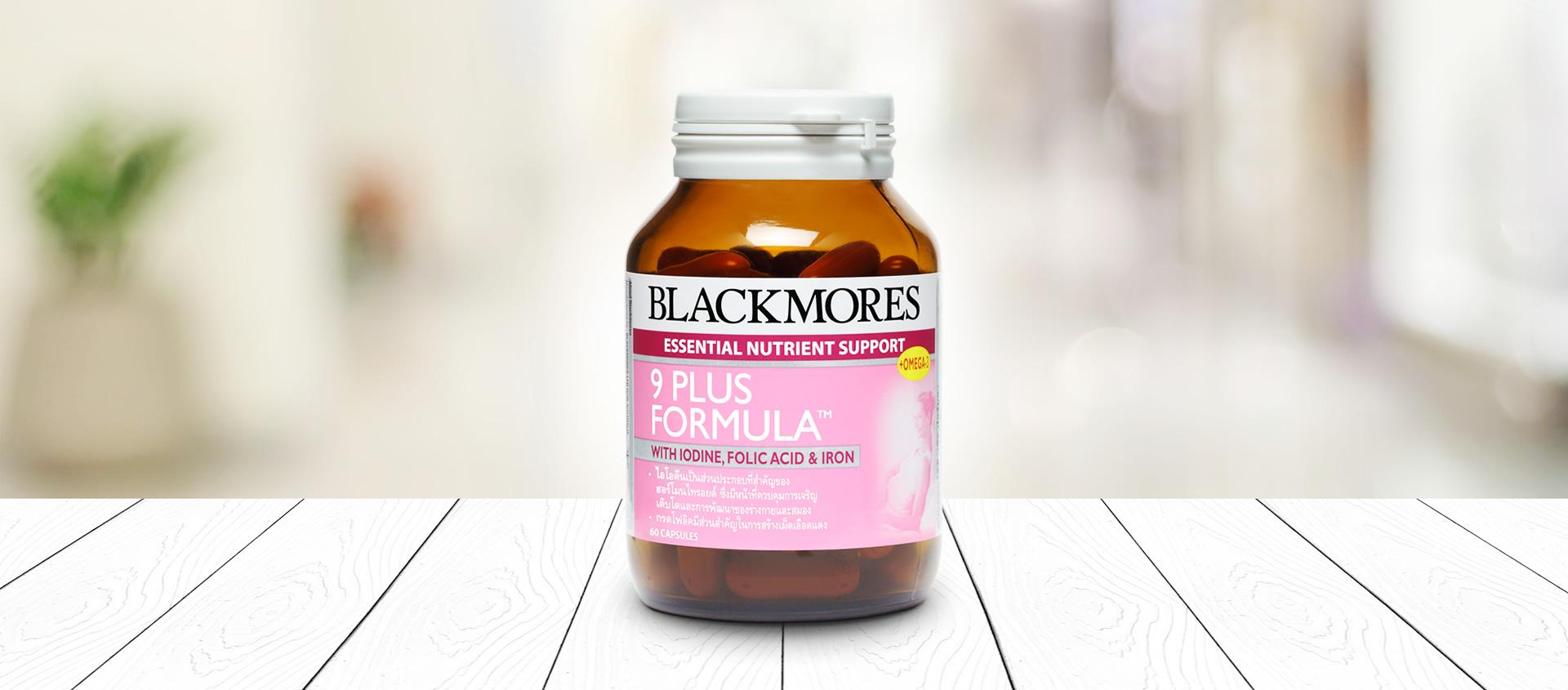 Blackmores 9 Plus Formula แบลคมอร์ส 9 พลัส ฟอร์มูลา (ผลิตภัณฑ์เสริมอาหาร)