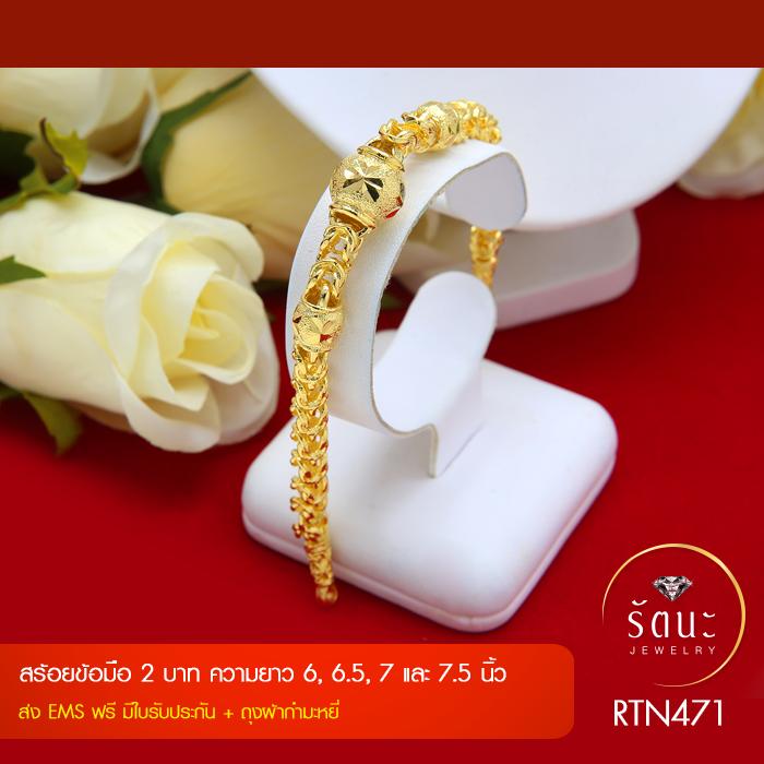 RTN471 สร้อยข้อมือ สร้อยข้อมือทอง สร้อยข้อมือทองคำ 2 บาท ยาว 6 6.5 7 นิ้ว