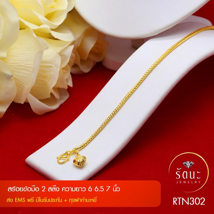 RTN302 สร้อยข้อมือ สร้อยข้อมือทอง สร้อยข้อมือทองคำ 2 สลึง ยาว 6 6.5 7 นิ้ว