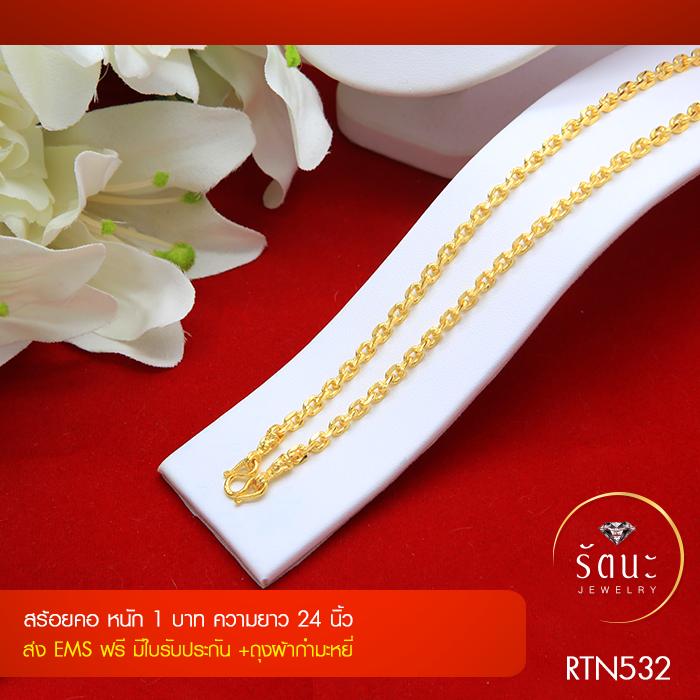RTN532 สร้อยทอง สร้อยคอทองคำ สร้อยคอ 1 บาท ยาว 24 นิ้ว