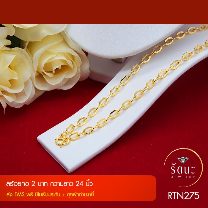 RTN275 สร้อยทอง สร้อยคอทองคำ สร้อยคอ 2 บาท ยาว 24 นิ้ว