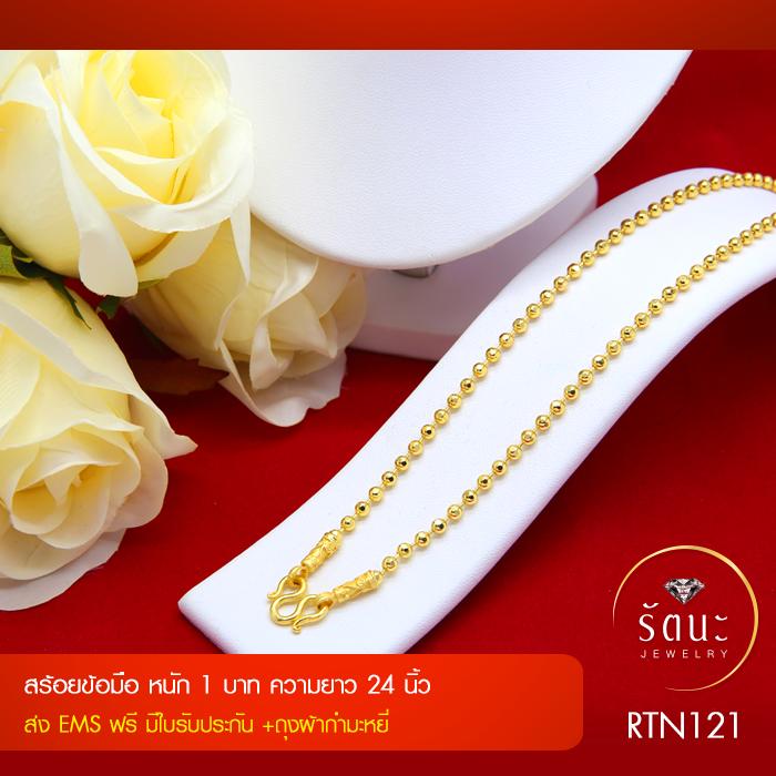 RTN121 สร้อยทอง สร้อยคอทองคำ สร้อยคอ 1 บาท ยาว 24 นิ้ว
