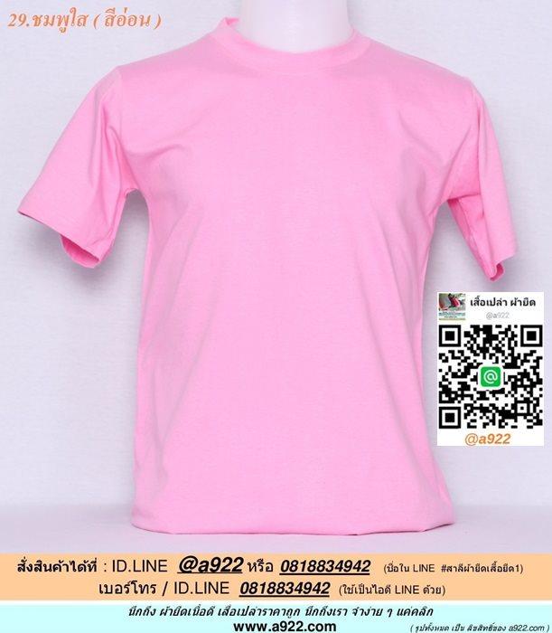 B.เสื้อเปล่า เสื้อยืดเปล่าคอกลม สีชมพูใส ไซค์ 12 ขนาด 24 นิ้ว (เสื้อเด็ก)
