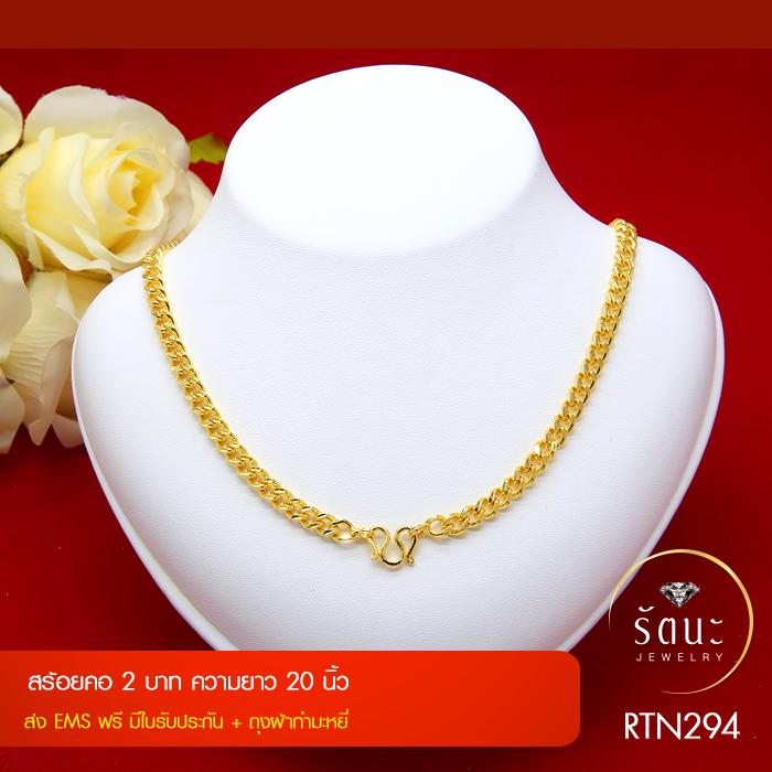 RTN294 สร้อยทอง สร้อยคอทองคำ สร้อยคอ 2 บาท ยาว 20 นิ้ว