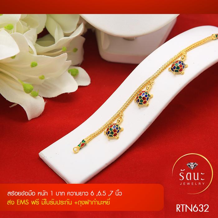 RTN632 สร้อยข้อมือ สร้อยข้อมือทอง สร้อยข้อมือทองคำ 1 บาท ยาว 6 6.5 7 นิ้ว เสริมดวงให้อายุยืนยาว