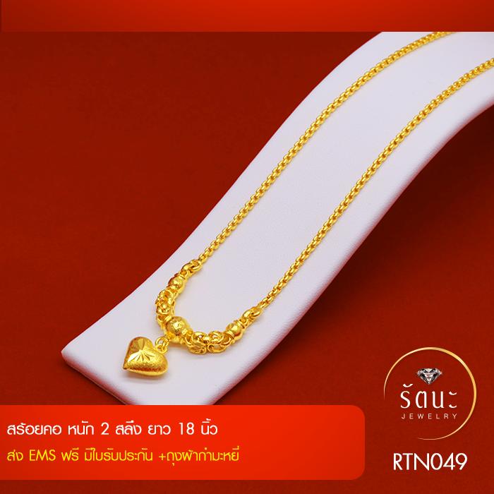 RTN049 สร้อยทอง สร้อยคอทองคำ สร้อยคอ 2 สลึง ยาว 18 นิ้ว