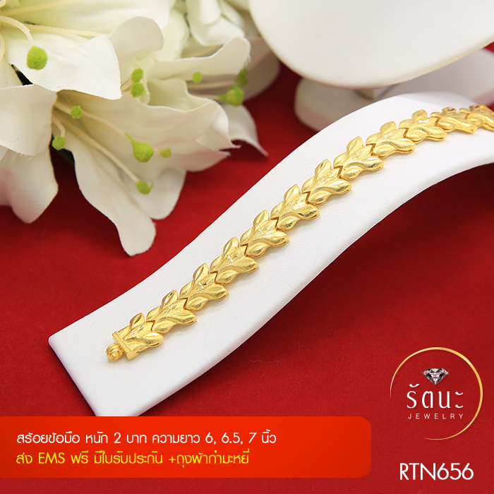 RTN656 สร้อยข้อมือ สร้อยข้อมือทอง สร้อยข้อมือทองคำ 2 บ. ยาว 6 6.5 7 นิ้ว