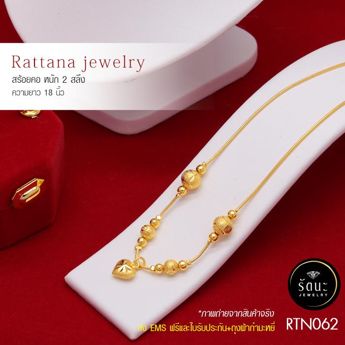 RTN062 สร้อยทอง สร้อยคอทองคำ สร้อยคอ 2 สลึง ยาว 18 นิ้ว