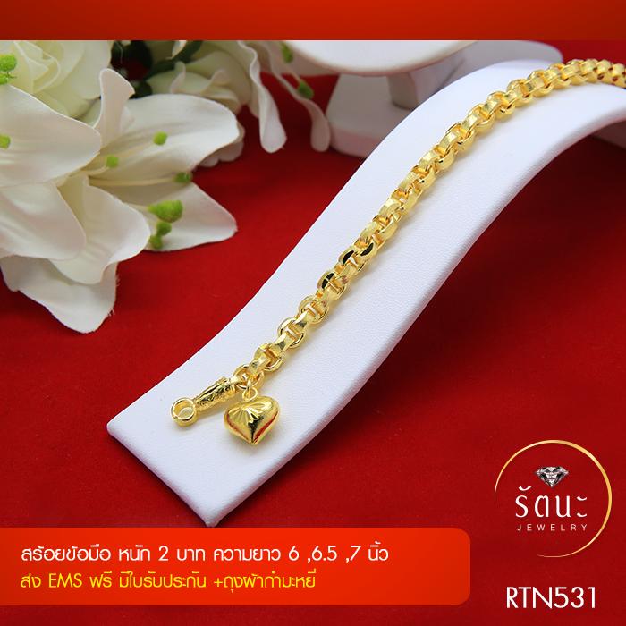RTN531 สร้อยข้อมือ สร้อยข้อมือทอง สร้อยข้อมือทองคำ 2 บาท ยาว 6 6.5 7 นิ้ว