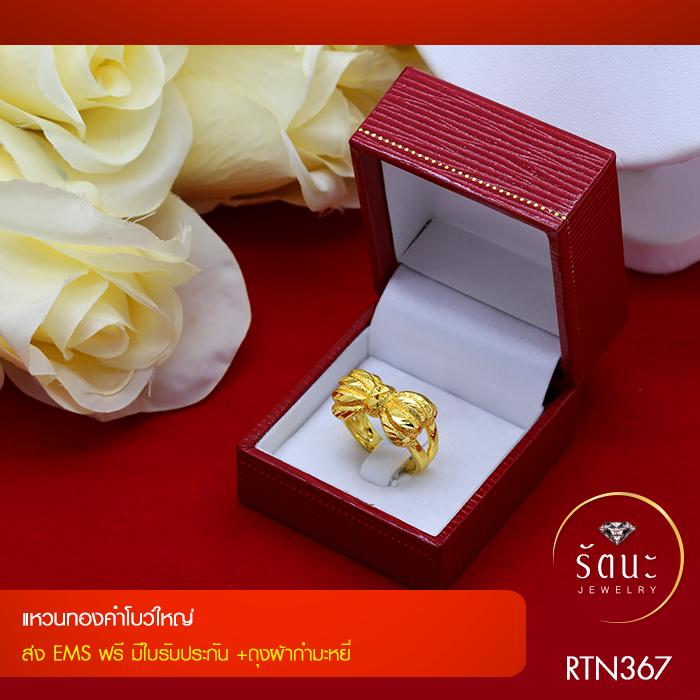 RTN367 แหวนทองคำโบว์ใหญ่