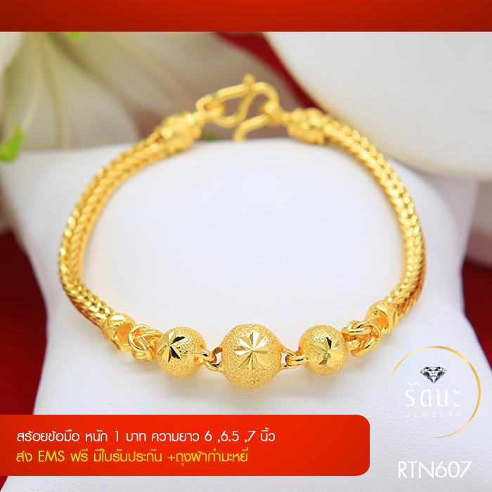 RTN607 สร้อยข้อมือ สร้อยข้อมือทอง สร้อยข้อมือทองคำ 1 บาท ยาว 6 6.5 7 นิ้ว