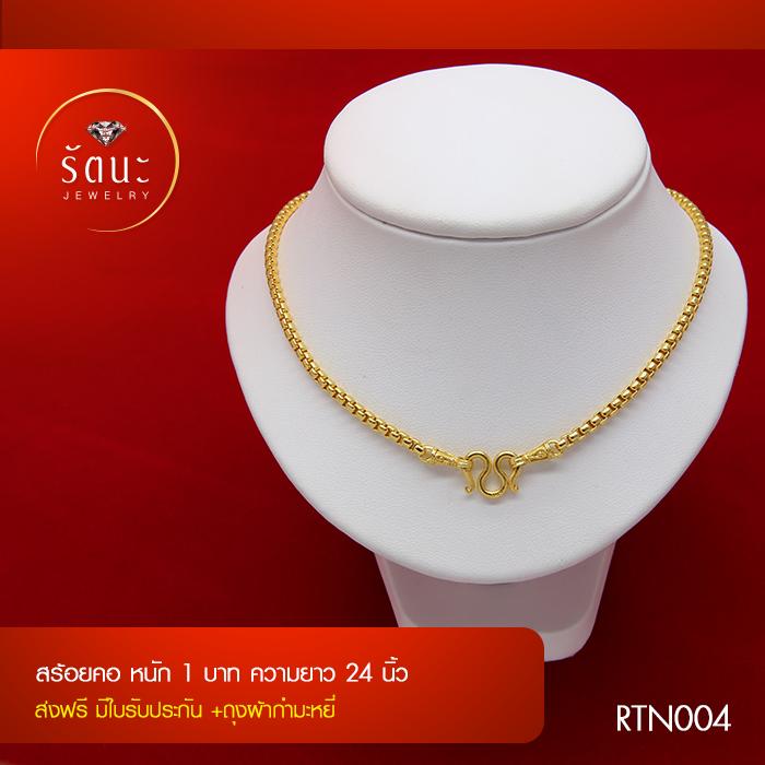 RTN004 สร้อยทอง สร้อยคอทองคำ สร้อยคอ 1 บาท ยาว 24 นิ้ว