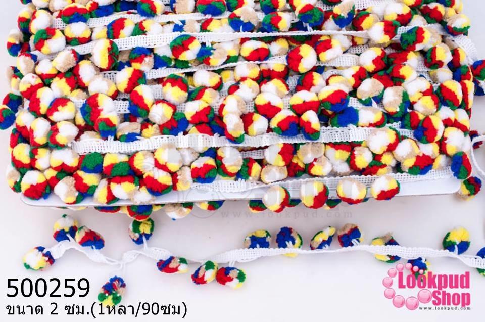 ปอมเส้นยาว รวมสีเข้ม กว้าง 2ซม(1หลา/90ซม)