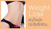 ควบคุมน้ำหนัก ลดสัดส่วน ครีมสลายไขมันเห้นผลทันทีที่ใช้