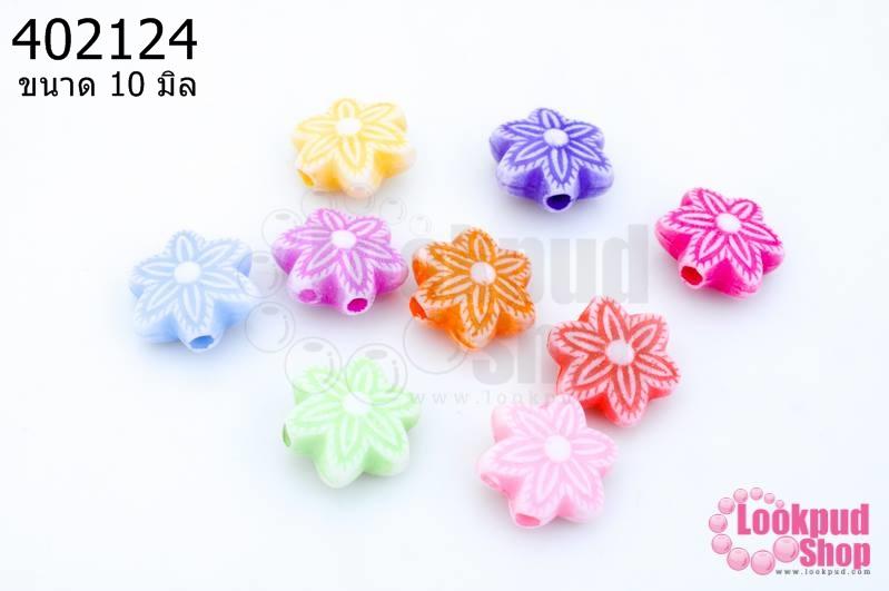 ลูกปัดพลาสติก คละสี ดอกไม้ 10มิล(1ขีด/100กรัม)
