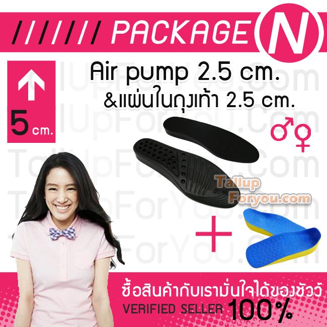 ชุดแผ่นเพิ่มความสูง 5 cm. (Air Pump 2.5 cm. + แผ่นเสริมในถุงเท้า 2.5 cm.) รหัส PK009