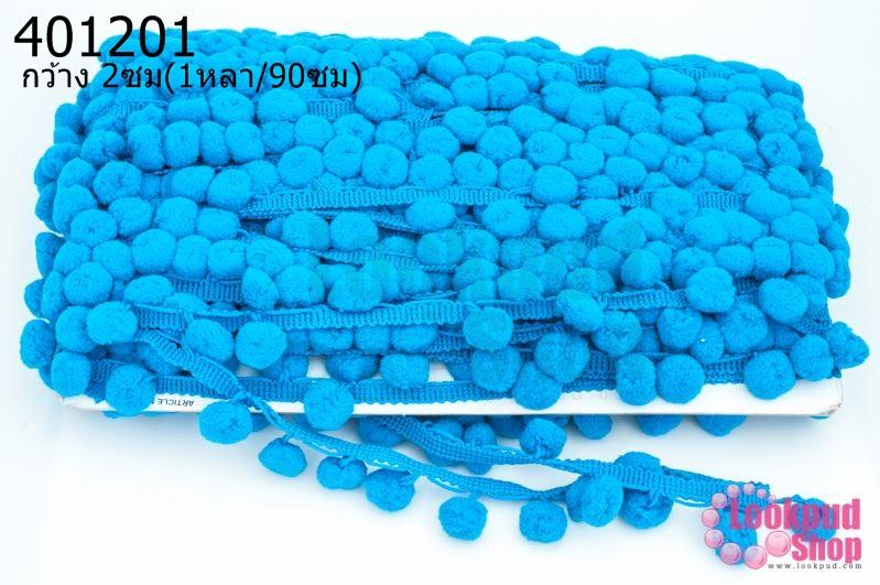 ปอมเส้นยาว สีฟ้าเข้ม กว้าง 2ซม(1หลา/90ซม)