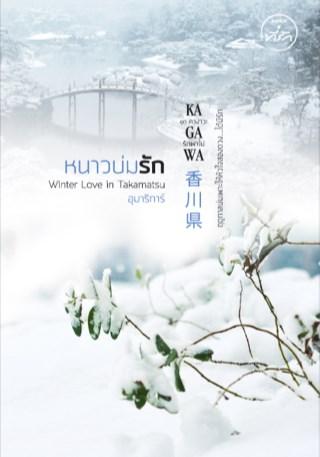 หนาวบ่มรัก (Winter Love in Takamatsu) นิยายชุดคางาวะ รักพาไป ของ อุมาริการ์