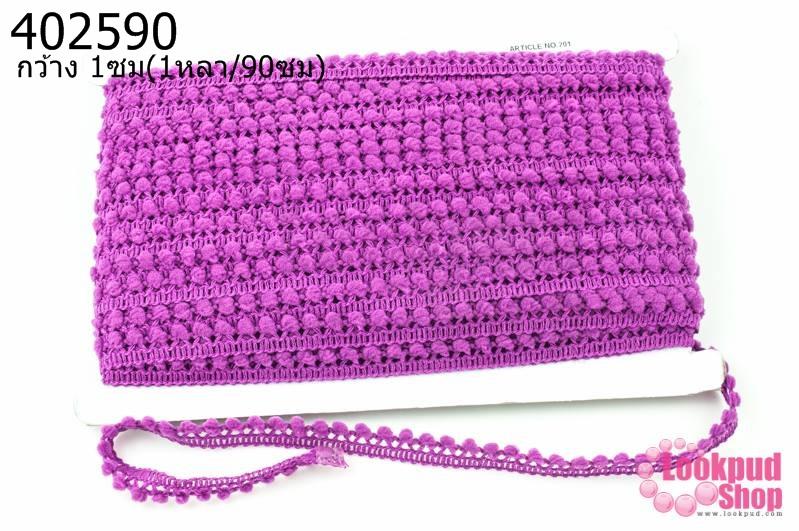 ปอมเส้นยาว (จิ๋ว) สีม่วง กว้าง 1ซม(1หลา/90ซม)