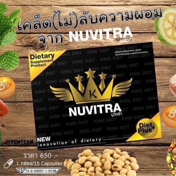 Nuvitra King Diet นูวิตร้า ราคาปลีก 375 บาท / ราคาส่ง 300 บาท