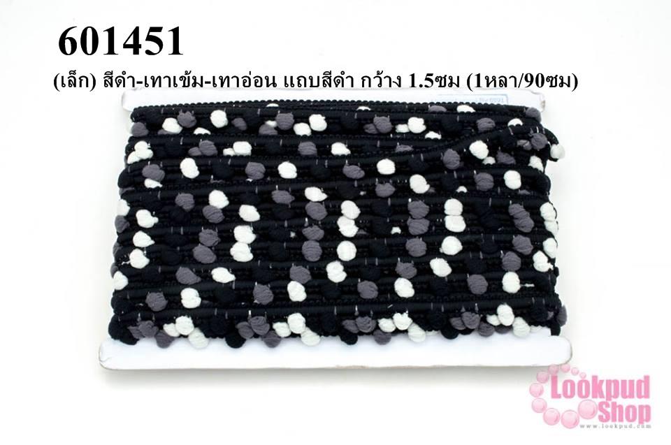 ปอมเส้นยาว (เล็ก) สีดำ-เทาเข้ม-เทาอ่อน แถบสีดำ กว้าง 1.5ซม (1หลา/90ซม)