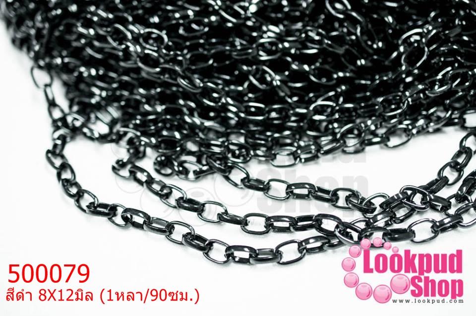 โซ่ห่วง สีดำ 8X12มิล (1หลา/90ซม.)