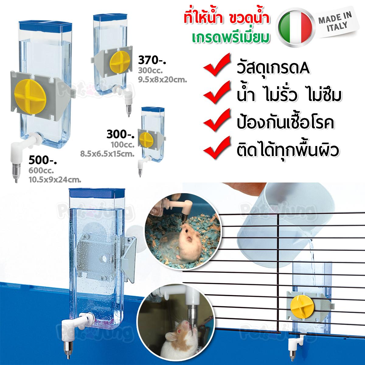 ที่ให้น้ำคุณภาพสูง ไม่หยด ไม่รั่ว ป้องกันเชื้อโรค Ferplast Sippy (100-600cc.)