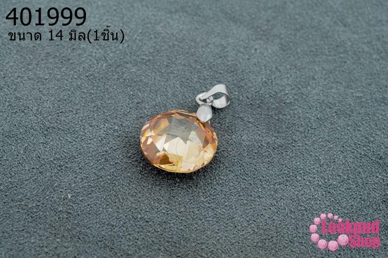 จี้หินมณีใต้น้ำ(เพชรพญานาค) กลม สีน้ำตาลอ่อน 14มิล (1ชิ้น)