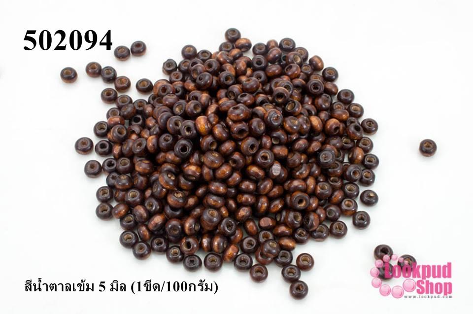 ลูกปัดไม้ทรงกลม สีน้ำตาลเข้ม 5 มิล (1ขีด/100กรัม)